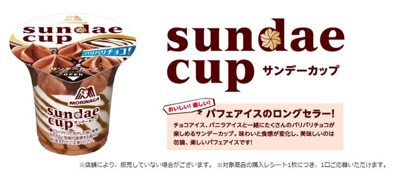 サンデーカップ モスバーガー懸賞キャンペーン2018 対象商品