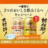 キリン一番搾り 超芳醇 オープン懸賞キャンペーン