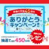 あましお 天塩 45周年懸賞キャンペーン2018