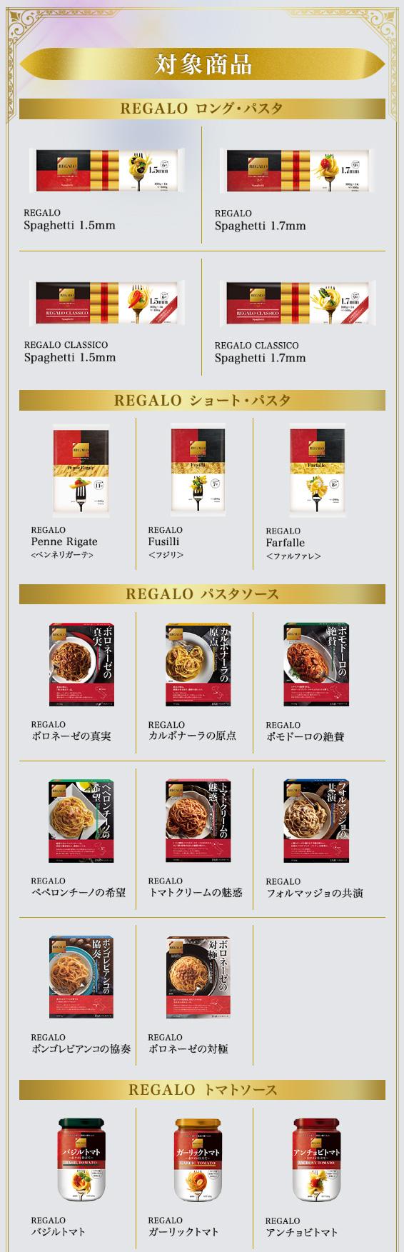 レガーロ REGALO 宝塚懸賞キャンペーン2018 対象商品