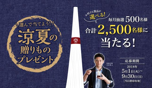 揖保乃糸 クローズド懸賞キャンペーン2018