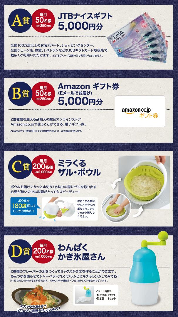揖保乃糸 クローズド懸賞キャンペーン2018 プレゼント懸賞品