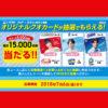 ロッテ セブンイレブン限定 懸賞キャンペーン2018