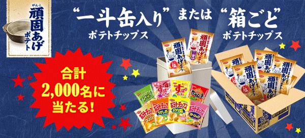 一斗缶ポテト