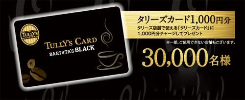 特製QUOカード