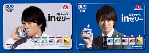 櫻井翔QUOカード