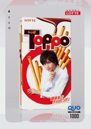 中島健人QUOカード