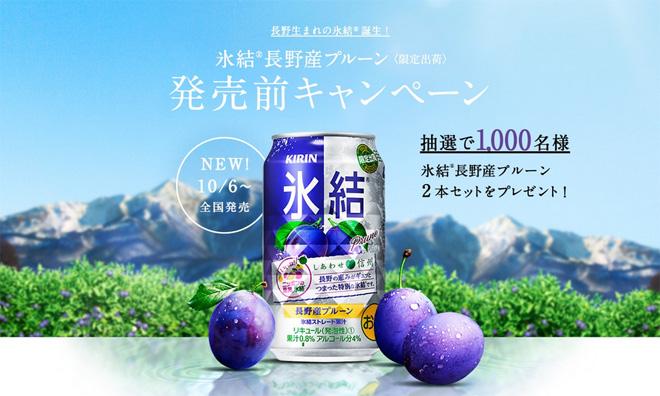 氷結「長野産プルーン」キャンペーン