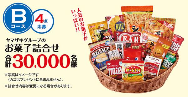 B賞 お菓子詰め合わせ