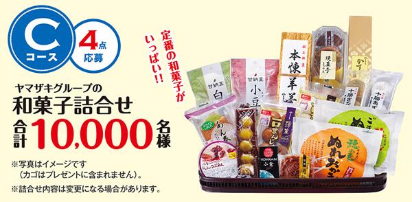 Cコース ヤマザキグループ和菓子詰め合わせ