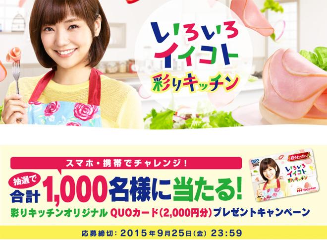 彩りキッチンキャンペーン
