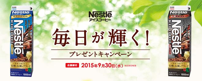 ネスレアイスコーヒー毎日が輝くキャンペーン