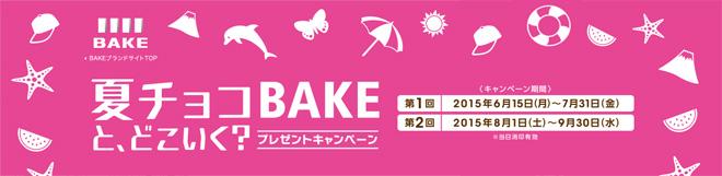 夏チョコBAKE(ベイク)キャンペーン