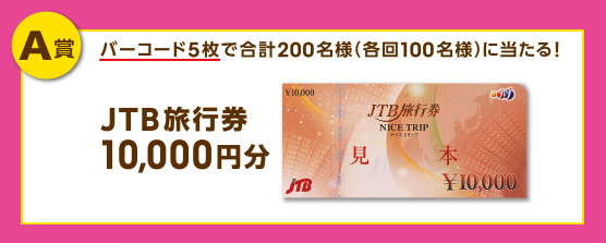 A賞 JTB旅行券