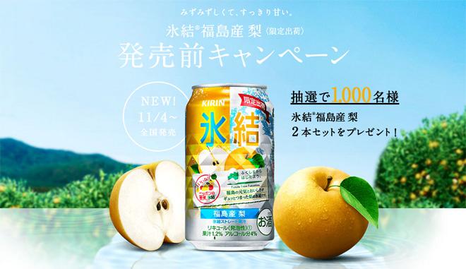 氷結「福島 梨」キャンペーン