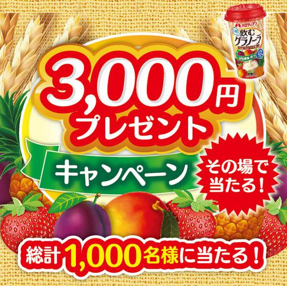メロディアン 飲むグラノーラ 3,000円プレゼントキャンペーン