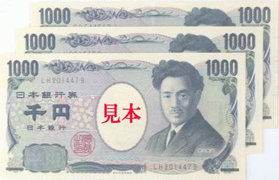 現金3,000円