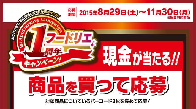 フードリエ現金1万円プレゼントキャンペーン