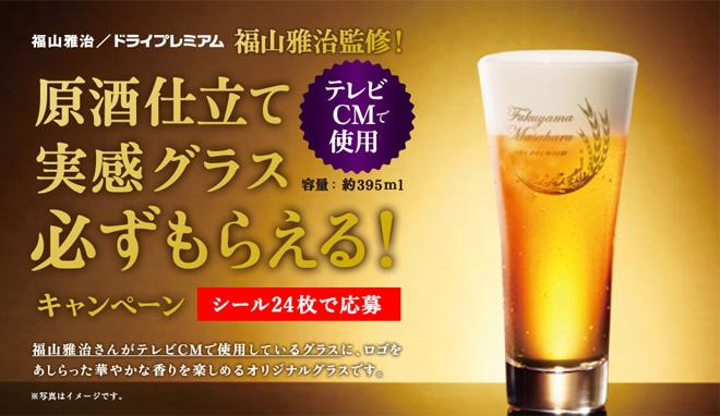 ドライプレミアム 福山雅治監修グラスキャンペーン