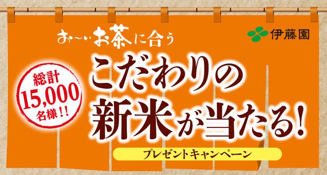 お~いお茶 厳選新米プレゼントキャンペーン