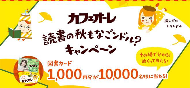 カフェオーレ トリンドル図書カードキャンペーン