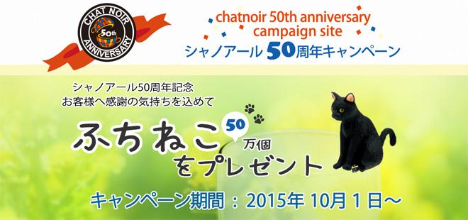 シャノアール50周年ふちねこキャンペーン