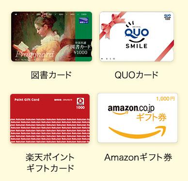 図書カード・QUOカード・楽天ポイントギフトカード・アマゾンギフト券