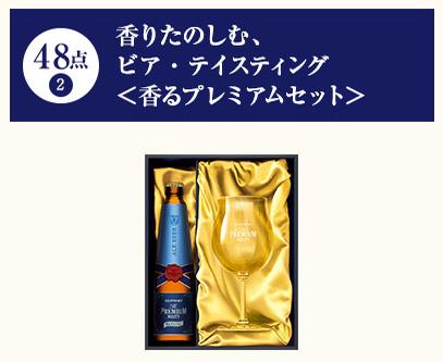【48点コース ②】 香りたのしむ、ビア・テイスティング<香るプレミアムセット>