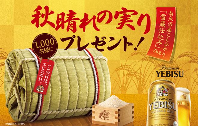 ヱビスビール 「秋晴れの実り」キャンペーン