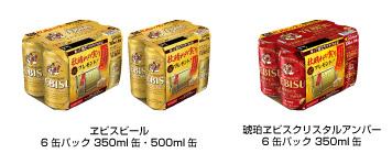 ヱビスビール6缶パック 350ml缶・500ml缶、琥珀ヱビス クリスタルアンバー6缶パック 350ml缶
