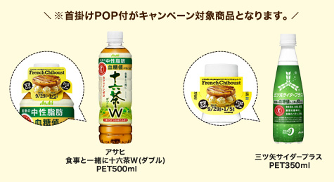 キャンペーン対象商品 アサヒ 食事と一緒に十六茶W(ダブル) PET500mlまたは、三ツ矢サイダープラス PET350ml