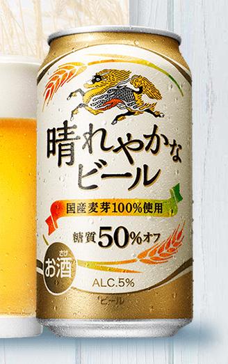 晴れやかなビール