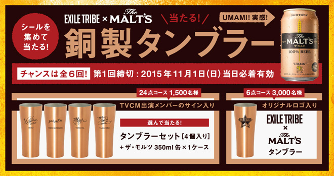 The MALT'S x EXILE TRIBE キャンペーン
