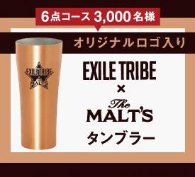 6点コース 「EXILE TRIBE / エグザイル トライブ」オリジナルロゴ入り特製タンブラー