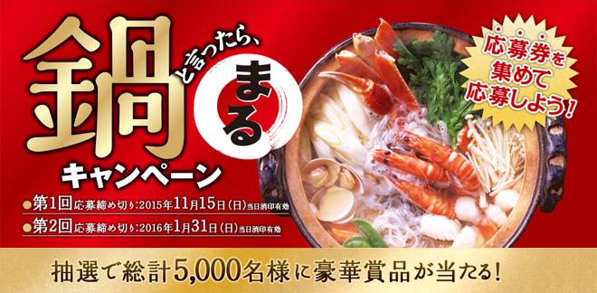 """鍋と言ったら""""白鶴まる""""キャンペーン"""