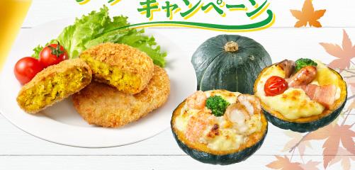 北海道かぼちゃグルメセット