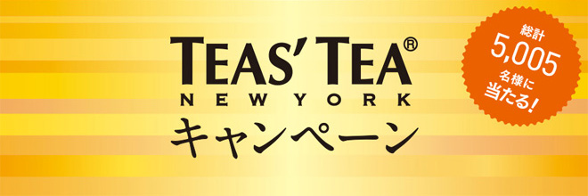 TEAS' TEA NEW YORK キャンペーン