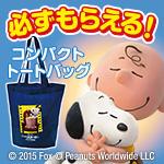 WONDA / ワンダ I LOVE スヌーピー キャンペーン