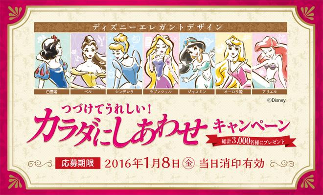ジョア ディズニープリンセスキャンペーン3