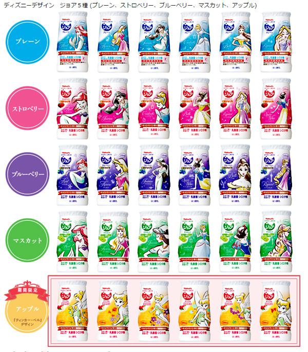 ディズニーデザイン ジョア5種 (プレーン、ストロベリー、ブルーベリー、マスカット、アップル)