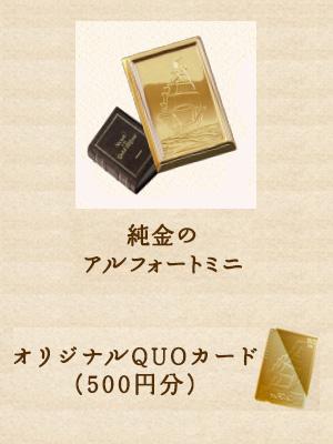 純金アルフォート QUOカード