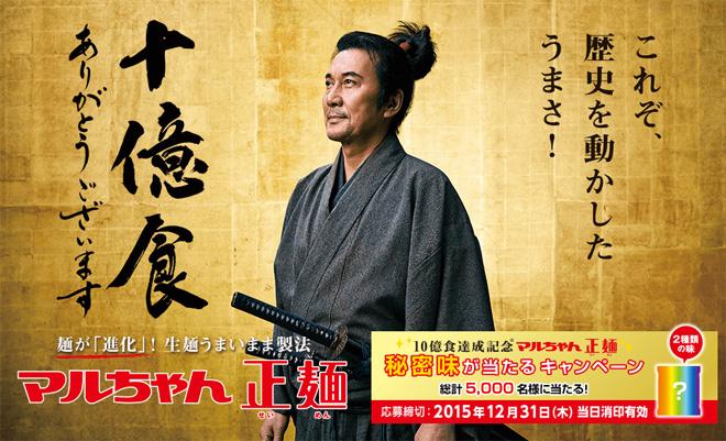 マルちゃん正麺 10億食達成記念キャンペーン
