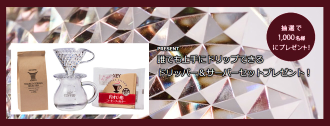 KEY COFFEE クリスタルドリッパー無料プレゼント!
