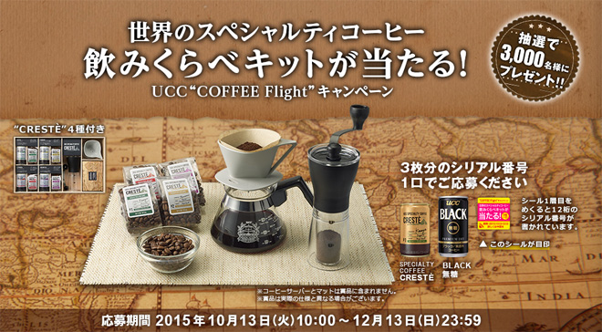UCC 世界のコーヒー飲みくらべキャンペーン