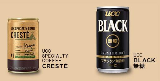 キャンペーン対象商品 UCC缶コーヒ