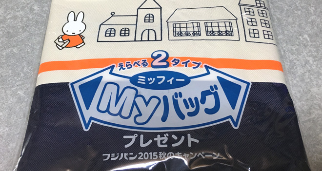【交換品】フジパン ミッフィーマイバッグ 2トーン