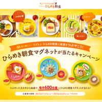 Lipton リプトン ひらめき朝食マグネット キャンペーン