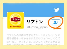 リプトン公式ツイッター
