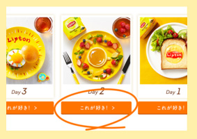 お気に入りのひらめき朝食を選ぶ