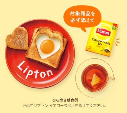 ひらめき朝食を撮影